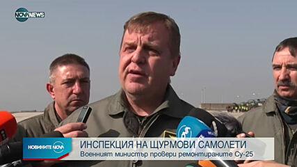 Каракачанов провери щурмови самолети