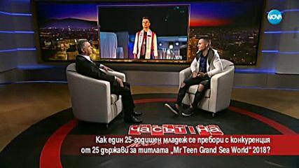 """Как 25-годишен младеж се пребори за титлата """"Mr Teen Grand Sea World"""" 2018?"""