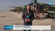 БОЙНАТА НИ АВИАЦИЯ: Осем СУ-25 вече са ремонтирани