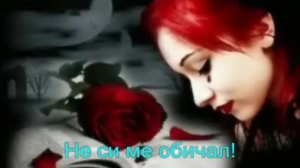 Maria Polizoy-ka merav tai ka roves mange Bg prevod
