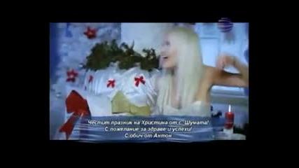 Пламена и Лазар Кисьов 2011 - Мразя