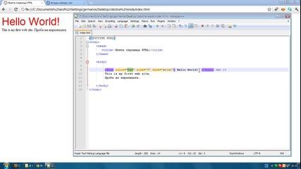 Html за начинаещи Урок 2 - правене на сайтове