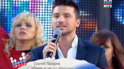 Сергей Лазарев - Даже если ты уйдешь (бг превод)