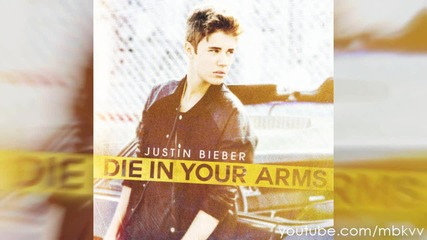 П Р Ъ С К А !! Justin Bieber - Die In Your Arms