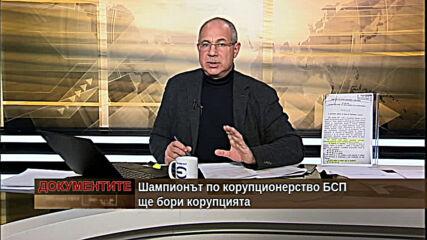 """""""Документите"""" с Антон Тодоров - 23.01.2021 (част 4)"""