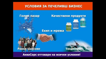 Бизнес с фирма Аквасорс
