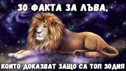 30 факта за Лъва, които доказват защо са топ зодия
