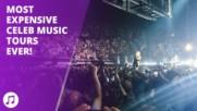 Най-скъпите турнета в историята на музиката