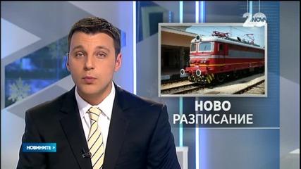 разписание на влаковете