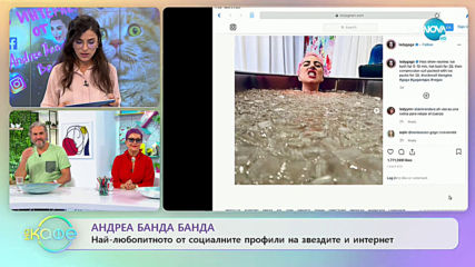 Андреа Банда Банда: Най - интересното от социалните профили на звездите - На кафе (21.10.2019)
