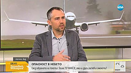 """Какви може да са причините за катастрофата с """"Боинг 737 Макс 8""""?"""