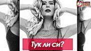 Анелия - Тук ли си (2018)