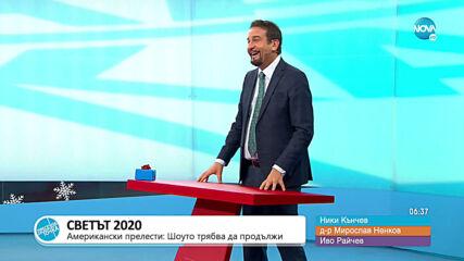 """""""Пресечна точка"""": Кои бяха най-важните събития през 2020 година?"""