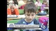 bTV 20.02.2008 - Малък коментар Какво правят контрабандистите ?