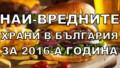 Най-вредните храни в България за 2016-а година