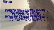 ••• Когато един слепец плаче••• Deep Purple - When A Blind Man Cries _превод _
