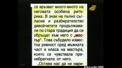Диагноза И Георги Ифандиев 29.5.2008