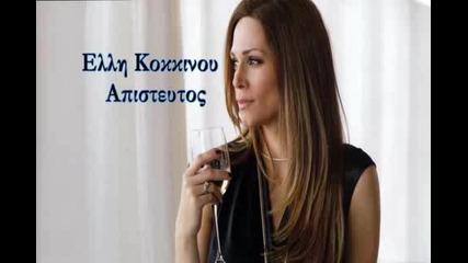 Originala na Galena - Spri me - Elli Kokkinou - Apisteftos
