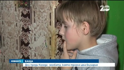 Зов за помощ трогна цяла България