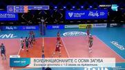 Спортни новини (15.06.2021 - централна емисия)
