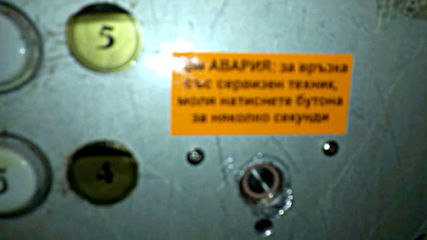 Стар асансьор