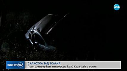 Пиян шофьор катастрофира край Казанлък и оцеля