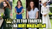 5-те най-прекрасни тоалета на Кейт Мидълтън
