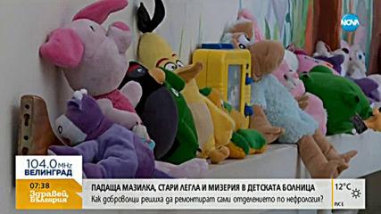 Падаща мазилка, стари легла и мизерия в детска болница