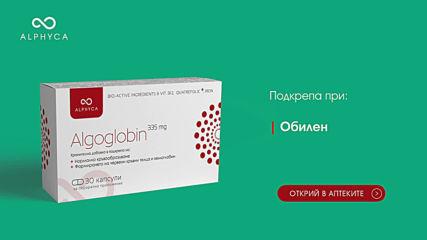 Хранителна добавка за жени - Алгоглобин