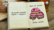 Георги - малиново - ментова торта с чийзкрем - Bake Off (15.11.2016)