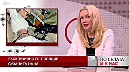 Новини За Деян Неделчев И Др. В ''папараци'-2021
