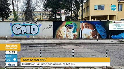 ЗНАК НА БЛАГОДАРНОСТ: Ученици нарисуваха графити за лекарите на първа линия