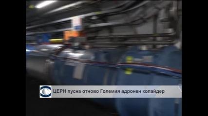 ЦЕРН пусна отново Големия адронен колайдер