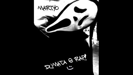 Martyo - Думата е Рап + Текст и Линк