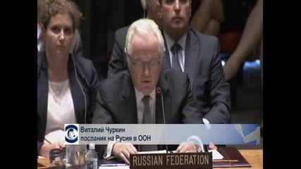 Русия наложи вето на проекторезолюция на ООН за международен трибунал за разбиването на пътническия самолет в Украйна