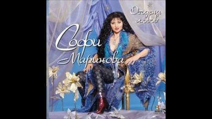 Софи Маринова - Един живот не стига (дует с Азис)