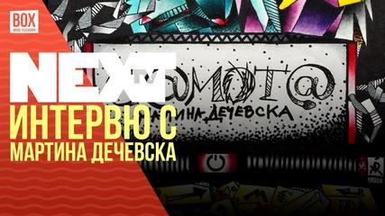 NEXTTV 028: Гост: Интервю с Мартина Дечевска