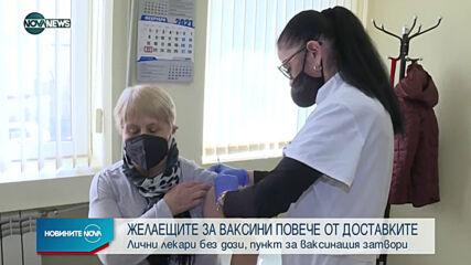 МАСОВА ВАКСИНАЦИЯ: Личните лекари продължават да се оплакват от недостиг на дози