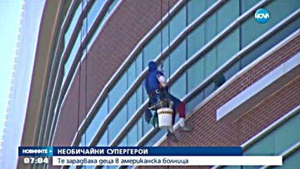 Супергерои чистят прозорците на болница