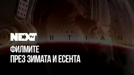 NEXTTV 050: Филмите до края на годината
