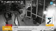 ПОБОЙ: Агресия в бензиностанция в Сливенско