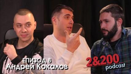 2&200podcast: Андрей Кокалов - Хора, пътища, автомобили (eп.8)