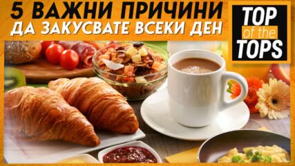 5 важни причини да закусвате всеки ден