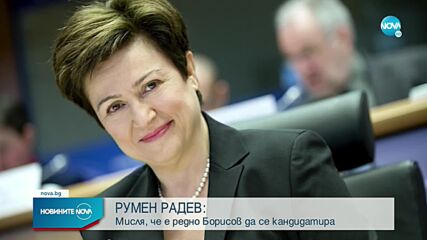 Румен Радев: Време е Борисов да се кандидатира за президент