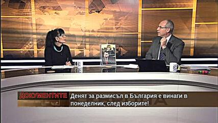 """""""Документите"""" с Антон Тодоров - 10.04.2021 (част 4)"""