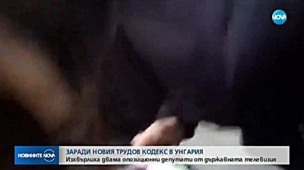 Изхвърлиха двама депутати от държавната телевизия в Унгария