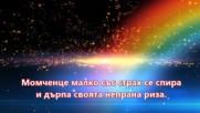 Дъга човешка - Мариана Стоянова