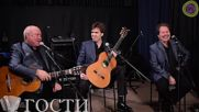 Трио Реликт в авторской программе Валерия Смина Гости на Радио-1