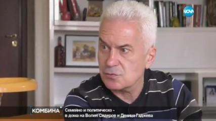 В дома на Волен Сидеров – за стандарта на един националист