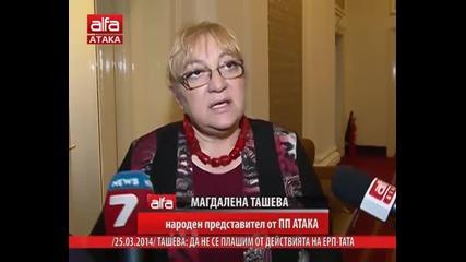 Магдалена Ташева - Да не се плашим от действията на ерп-тата. Тв Alfa - Атака 25.03.2014г.